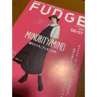 FUDGE (ファッジ)6月・7月合併号 2020年 07月号(その他)