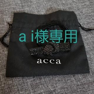 アッカ(acca)のアッカ ヘアゴム ドレスポニー(ヘアゴム/シュシュ)