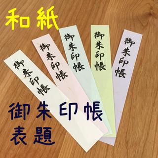 ❇︎ハンドメイド❇︎和紙 御朱印帳 表題 5枚【カラー五色セット】(その他)