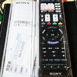 SONY - ソニーマルチ機能リモコン RM-PLZ430D