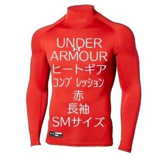 アンダーアーマー(UNDER ARMOUR)の新品 アンダーアーマー 赤 長袖 アンダーシャツ SMサイズ ピタピタ(ウェア)