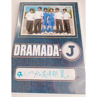 DRAMADA-J「いつかの友情部、夏。」 DVD(TVドラマ)