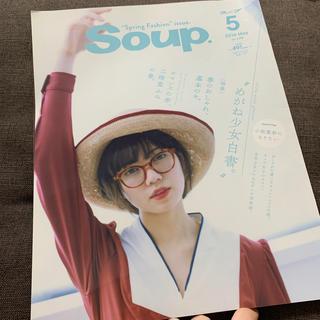 Soup. (スープ) 2016年 05月号(その他)