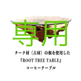 アクタス(ACTUS)の美品 古材 センターテーブル 一点 コーヒーテーブル アスプルンド(ローテーブル)