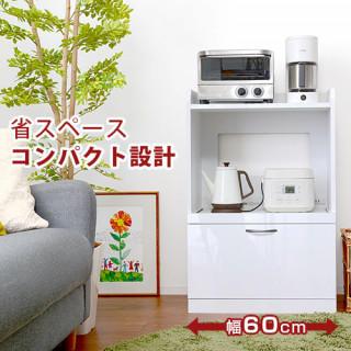 鏡面ミニレンジ台 幅60cm 高さ90cm  60幅(キッチン収納)