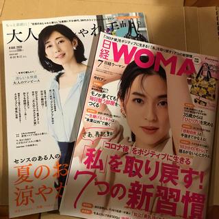 日経 WOMAN 2020年07月号☆大人のおしゃれ手帖 2020年08月(その他)
