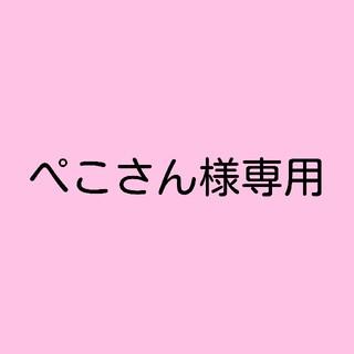 ぺこさん様専用(アニメ)