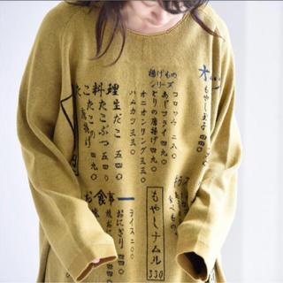 ヨウジヤマモト(Yohji Yamamoto)の求❗️ Ka na ta mifune knit かなた ka na ta(ニット/セーター)