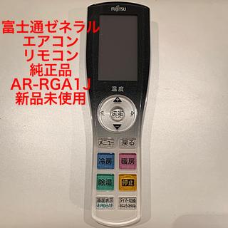 フジツウ(富士通)の富士通ゼネラル エアコン用リモコン 純正品 AR-RGA1J 新品未使用(エアコン)