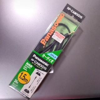 パナソニック(Panasonic)のPanasonic RP-CAM3G15数回使用後、自宅にて保管 長期保管(その他)