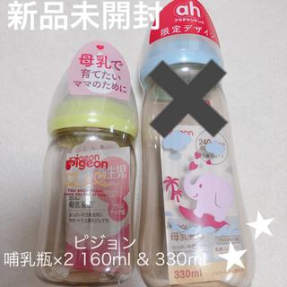 ピジョン(Pigeon)の新品 ピジョン 哺乳瓶 2本 160ml 330ml  粉ミルク 母乳 ベビー(哺乳ビン)