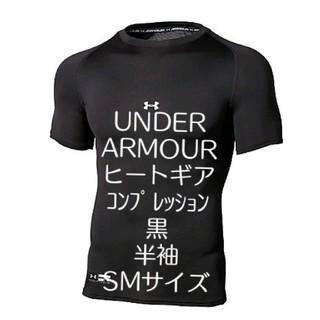 アンダーアーマー(UNDER ARMOUR)の新品 アンダーアーマー 黒 半袖 アンダーシャツ SMサイズ ピタピタ(ウェア)