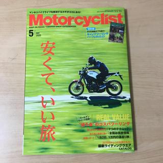 モーターサイクリスト 2020年 05月号(車/バイク)