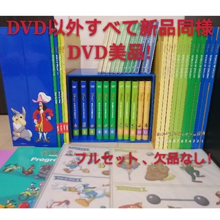 DWEメインプログラム ステップバイステップ ディズニー英語