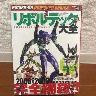 フィギュア王プレミアムシリーズ4 (ワールド・ムック 780)(その他)