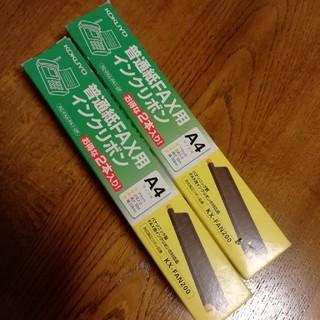 パナソニック(Panasonic)のKOKUYO 普通紙FAX用インクリボン4本 A4 KX-FAN200(オフィス用品一般)