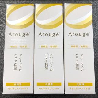 アルージェ(Arouge)の【3個セット】新品 アルージェ トラブルリペアリキッド 35ml保湿化粧水敏感肌(美容液)