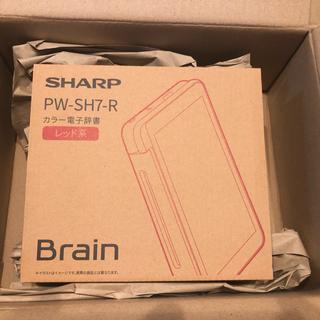 SHARP - 【新品、未使用】シャープ 電子辞書 BRAIN 高校生モデル2020年発売モデル