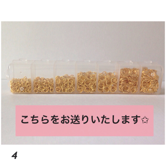 【no.160】丸カンセットゴールド ハンドメイドの素材/材料(その他)の商品写真