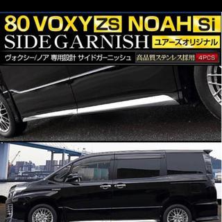 80/85系ヴォクシーZS(&煌)/ノアSi サイドガーニッシュ  ドアトリム