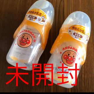 アンパンマン 哺乳瓶2個セット(哺乳ビン)