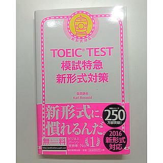 アサヒシンブンシュッパン(朝日新聞出版)のTOEIC TEST模擬特急新形式(資格/検定)