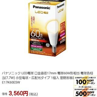 パナソニック(Panasonic)のPanasonic パナソニック LED電球 60型 新品(蛍光灯/電球)