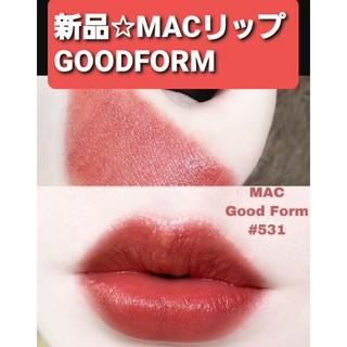 マック(MAC)の新品 MAC GOODFORM リップ グッドフォーム(口紅)