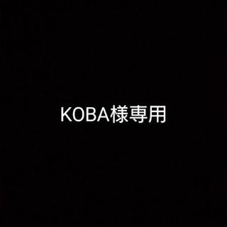 KOBA様専用(TVドラマ)