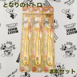 ジブリ(ジブリ)の【新品!】子ども 歯ブラシ 3本セット! となりのトトロ 3〜5歳用(歯ブラシ/歯みがき用品)