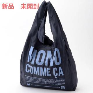 コムサイズム(COMME CA ISM)のコムサイズム モノコムサ エコバッグ ネイビー 新品 未開封(エコバッグ)
