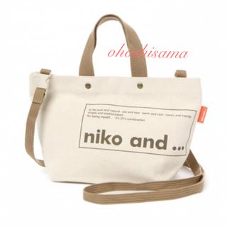 niko and... - 新品未開封 ニコアンド ロゴトート