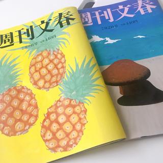 週刊文春 2冊セット(ニュース/総合)