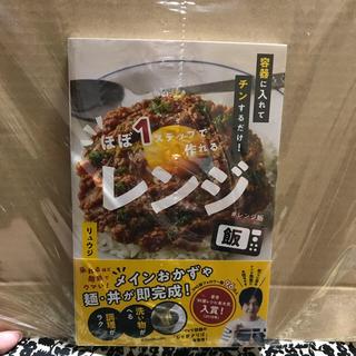 カドカワショテン(角川書店)の新品☆容器に入れてチンするだけ!ほぼ1ステップで作れるレンジ飯(料理/グルメ)