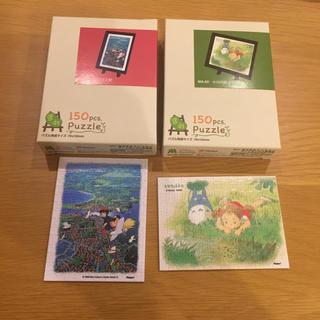 ジブリ(ジブリ)の【限定お値下げ】Ghibli 150ピース 豆パズル(キャラクターグッズ)