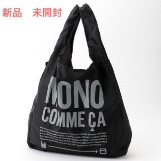 コムサイズム(COMME CA ISM)のコムサイズム モノコムサ エコバッグ ブラック 黒 新品 未開封(エコバッグ)