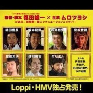 【未開封】ドラマ新解釈日本史(TVドラマ)