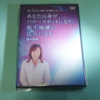 並木良和 あなた自身がパワースポットになり、新生地球の住人になる DVD(その他)