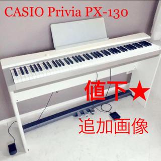 ヤマハ(ヤマハ)の追加画像★カシオ プリヴィア 電子ピアノ Privia PX-130 88鍵盤(電子ピアノ)