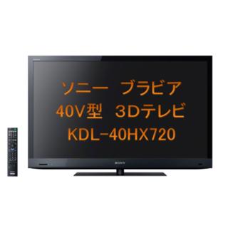 SONY - 【3Dメガネ付き】ソニー ブラビア 40V型 3Dテレビ