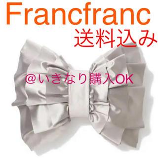 フランフラン(Francfranc)のフランフラン★新品★リリーユ クッション リボン フリル★ザラホーム Rady系(クッション)
