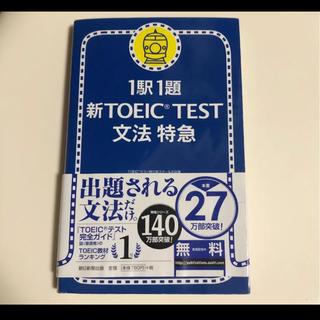 アサヒシンブンシュッパン(朝日新聞出版)の新品購入  新TOEIC test文法特急 : 1駅1題(資格/検定)