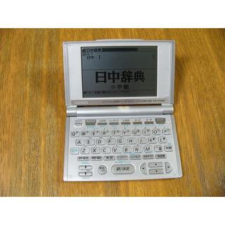 CASIO 電子辞書 Ex-word XD-H7300  英語/中国語(OA機器)
