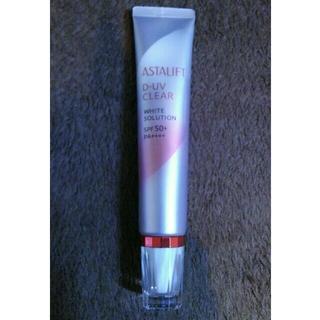 アスタリフト(ASTALIFT)のアスタリフト D-UVクリア ホワイトソリューション(30g)(化粧下地)