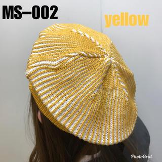 新品未使用品☆綿ニットMIXカラー☆ベレー帽 MS–002 イエロー(ハンチング/ベレー帽)