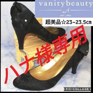 バニティービューティー(vanitybeauty)のバニティービューティー レース柄 リボンパンプス 23.5㎝(ハイヒール/パンプス)