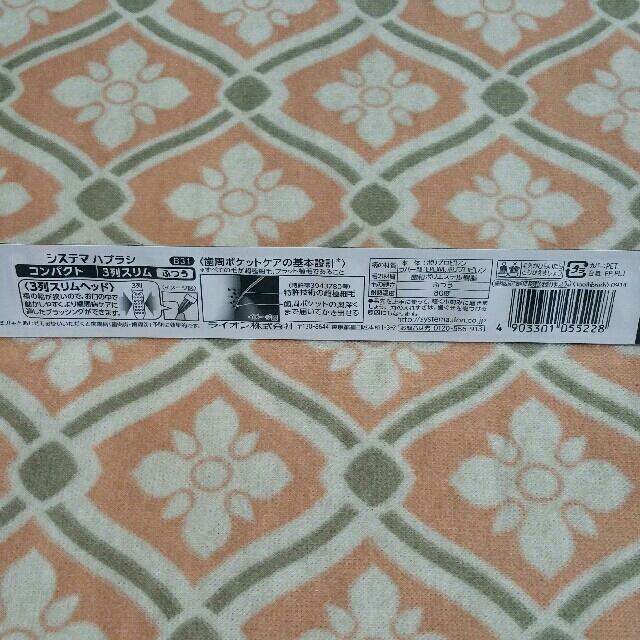 LION(ライオン)のシステマ歯ブラシ コンパクト3列スリム 9本 コスメ/美容のオーラルケア(歯ブラシ/デンタルフロス)の商品写真