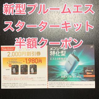 プルームテック(PloomTECH)のプルーム・エス 2.0 スターターキット 2,000円割引券(ショッピング)