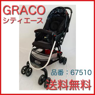グレコ(Greco)の☆送料無料☆ GRACO シティエース CITYACE ベビーカー(ベビーカー/バギー)