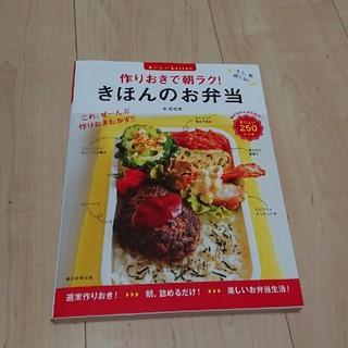 アサヒシンブンシュッパン(朝日新聞出版)の作りおきで朝ラク!きほんのお弁当 おいしいLesson(料理/グルメ)